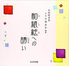和紙絵への誘い