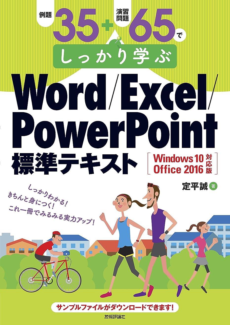 市の花バーガーアトラス例題35+演習問題65でしっかり学ぶ Word/Excel/PowerPoint標準テキストWindows10/Office2016対応版