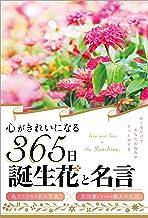表紙: 心がきれいになる365日誕生花と名言   WRITES PUBLISHING