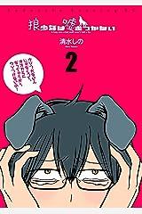 狼少年は嘘をつかない(2) (イブニングコミックス) Kindle版