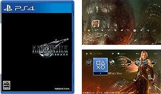ファイナルファンタジーVII リメイク【Amazon.co.jp限定】オリジナルPS4用ダイナミックテーマ 配信 - PS4
