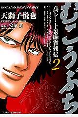 むこうぶち 高レート裏麻雀列伝 (2) (近代麻雀コミックス) Kindle版