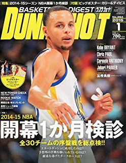 DUNK SHOOT (ダンクシュート) 2015年 01月号 [雑誌]