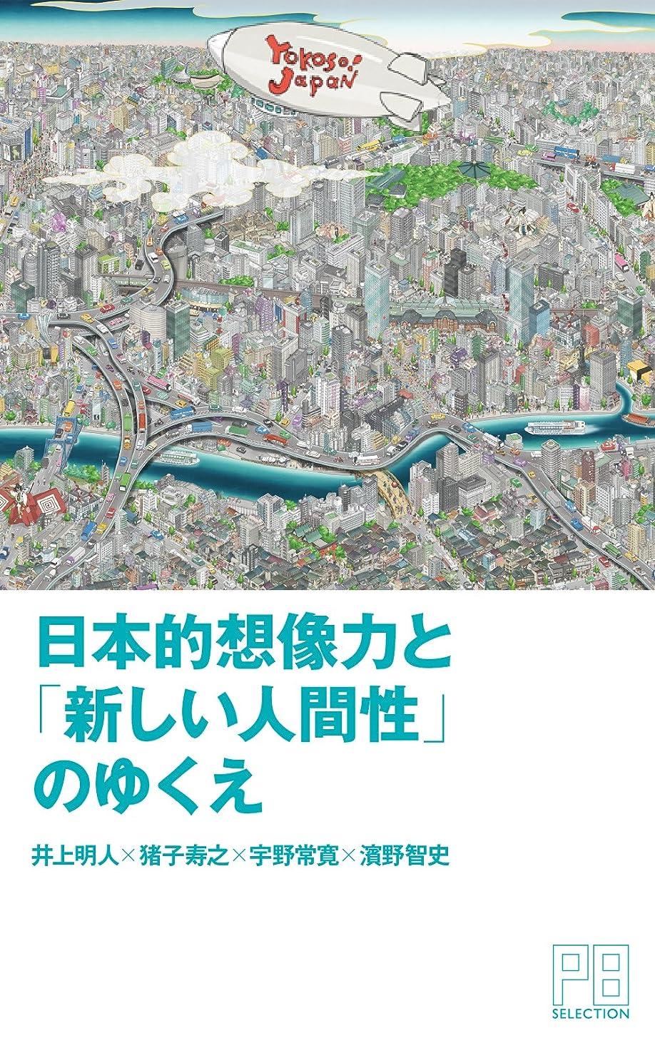 摘む踏みつけステージ日本的想像力と 「新しい人間性」のゆくえ PLANETS SELECTION for Kindle