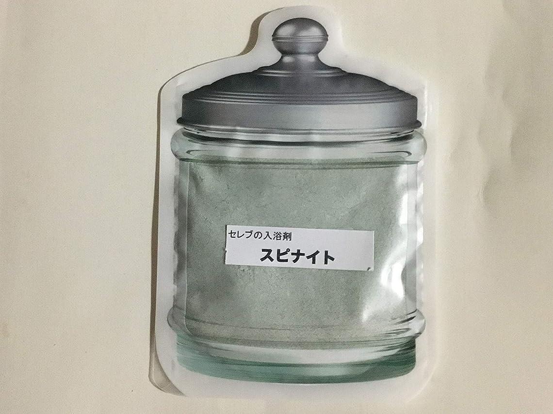 ビル石のブリードセレブの入浴剤「スピナイト」