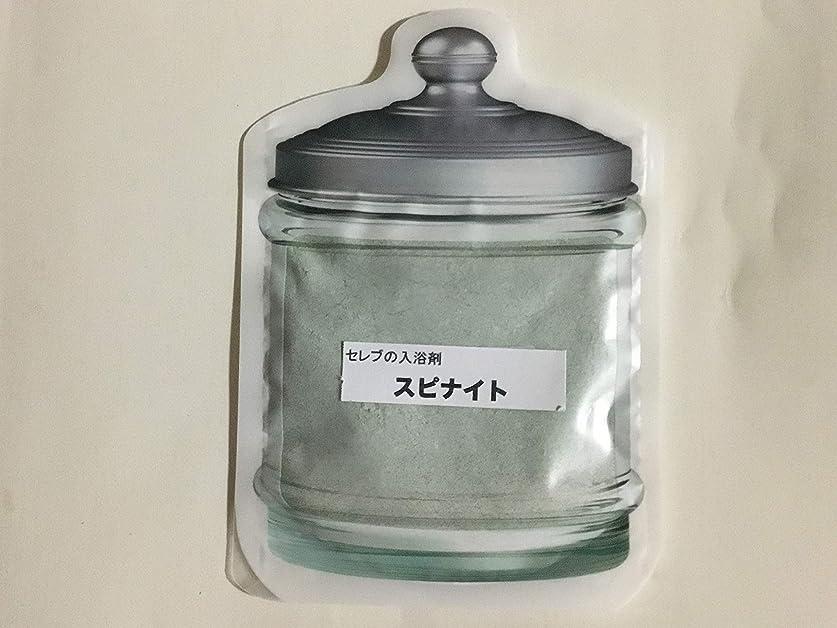 キャップお母さん祖先セレブの入浴剤「スピナイト」