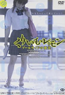 くりいむレモン プールサイドの亜美 [DVD]