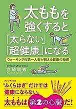 表紙: 太ももを強くすると「太らない」「超健康」になる ─ ウォーキングの第一人者が教える健康の秘密 | 宮崎 義憲