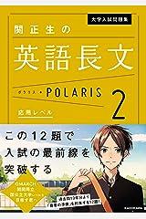 大学入試問題集 関正生の英語長文ポラリス[2 応用レベル] Kindle版