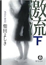 表紙: 激流[下] | 柴田よしき