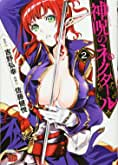 神呪のネクタール(2)(チャンピオンREDコミックス)