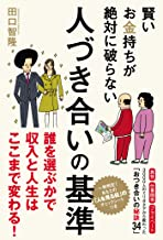 表紙: 人づき合いの基準 | 田口智隆