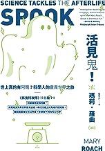 活見鬼!世上真的有阿飄?科學人的靈異世界之旅: Spook: Science Tackles the Afterlife (Traditional Chinese Edition)