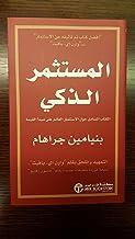 المستثمر الذكي / Al Mustathmar al Thaki / The Smart Investor