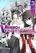 表紙: VRMMOはウサギマフラーとともに。 3 (HJ NOVELS)   はましん
