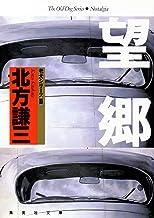 表紙: 望郷 老犬シリーズ3 (集英社文庫) | 北方謙三