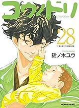 表紙: コウノドリ(28) (モーニングコミックス) | 鈴ノ木ユウ