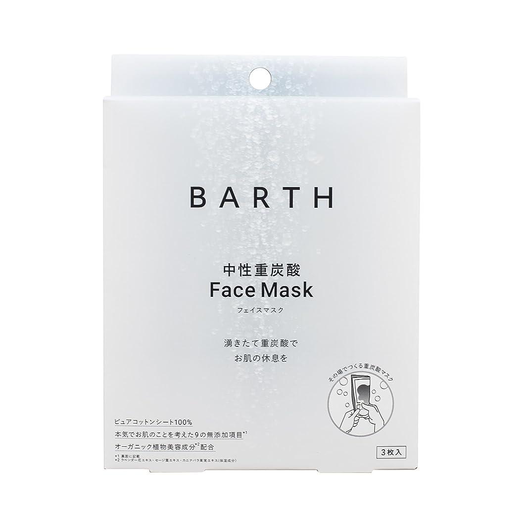 セットする注文浴室BARTH【バース】 中性 重炭酸 フェイスマスク (無添加 日本製 ピュアコットン 100% オーガニック植物美容成分3種入り) (3包入り)