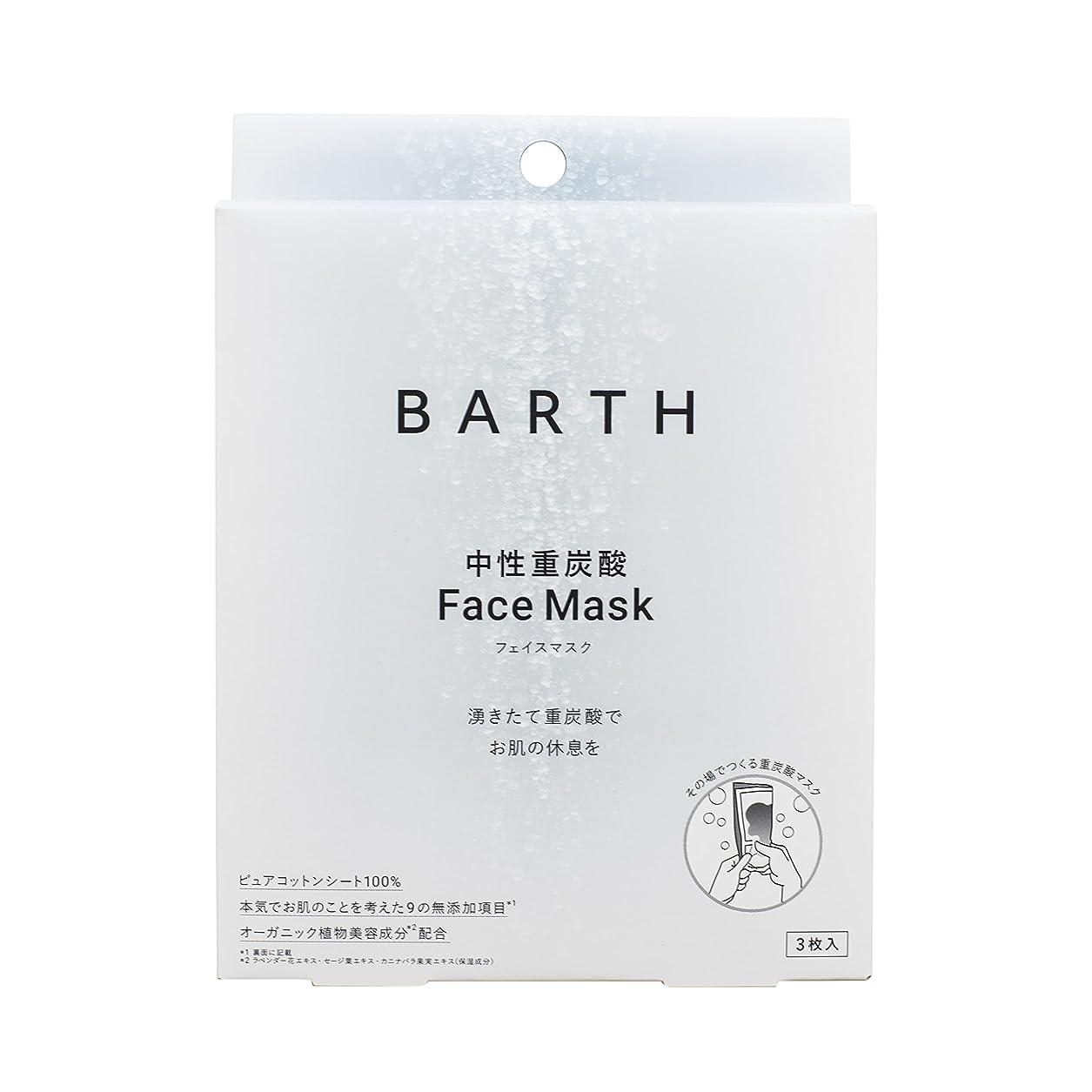 強化する脇に前書きBARTH【バース】 中性 重炭酸 フェイスマスク (無添加 日本製 ピュアコットン 100% オーガニック植物美容成分3種入り) (3包入り)