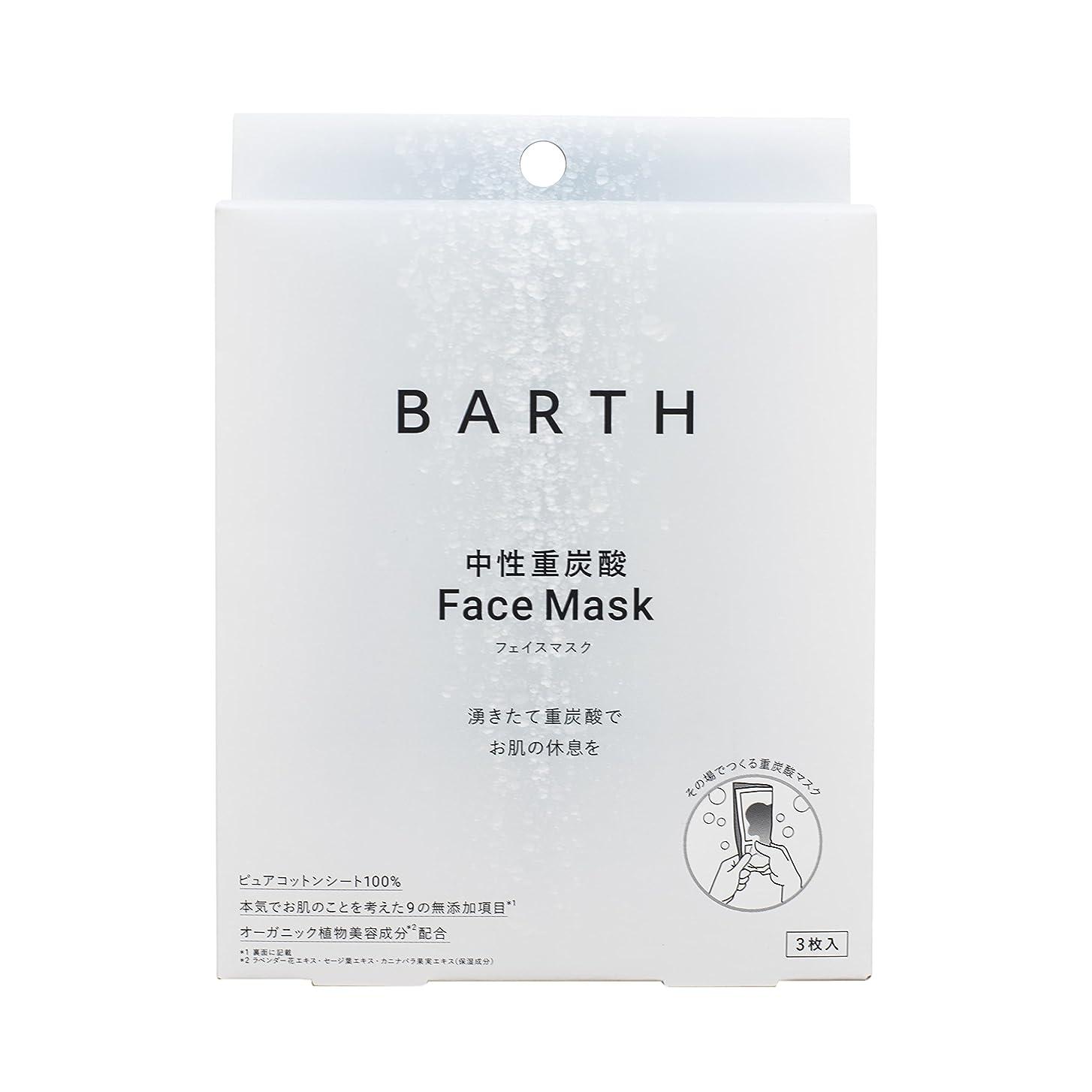 キャベツ平野重要なBARTH【バース】 中性 重炭酸 フェイスマスク (無添加 日本製 ピュアコットン 100% オーガニック植物美容成分3種入り) (3包入り)