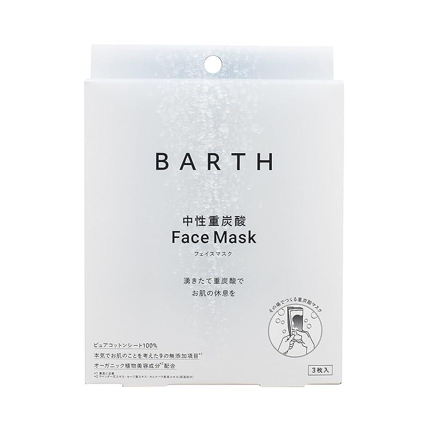 純正食堂物理的にBARTH【バース】 中性 重炭酸 フェイスマスク (無添加 日本製 ピュアコットン 100% オーガニック植物美容成分3種入り) (3包入り)