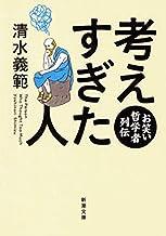 表紙: 考えすぎた人―お笑い哲学者列伝―(新潮文庫)   清水 義範