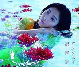 城南海デビュー10周年記念ベスト盤「ウタツムギ」[初回限定盤]