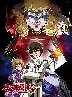 機動戦士ガンダムUC episode2「赤い彗星」(映像特典付)(セル版)