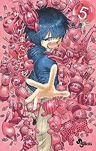 表紙: サイケまたしても(5) (少年サンデーコミックス) | 福地翼