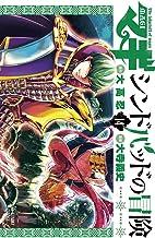 マギ シンドバッドの冒険(14) (裏少年サンデーコミックス)