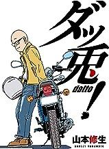 表紙: ダッ兎! 「ダッ兎!単行本」シリーズ (KCGコミックス)   山本修生