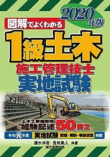 1級土木施工管理技士 実地試験 2020年版