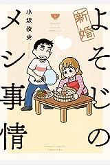 新婚よそじのメシ事情【カラー増量版】 (2) (バンブーコミックス) Kindle版