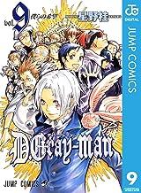 表紙: D.Gray-man 9 (ジャンプコミックスDIGITAL) | 星野桂