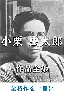 小栗 虫太郎 作品全集