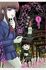 おののけ! くわいだん部 (1) (単行本コミックス) Kindle版