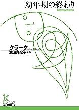 表紙: 幼年期の終わり (光文社古典新訳文庫) | 池田 真紀子