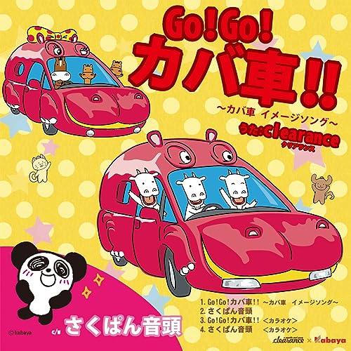 Go!Go!カバ車!! ~「カバ車」イメージソング~ /さくぱん音頭 (A cappella)