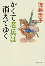 表紙: かくて老兵は消えてゆく (文春文庫) | 佐藤愛子
