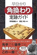 表紙: 早分かり 角換わり定跡ガイド (マイナビ将棋BOOKS) | 所司 和晴