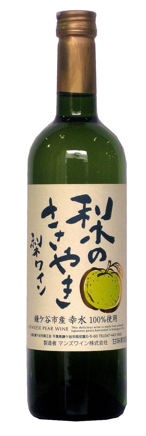 主要なピボットフィヨルド鎌ヶ谷市産梨使用 梨ワイン 「梨のささやき」 720ml