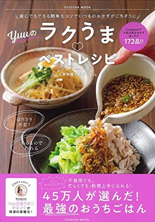【Amazon.co.jp 限定】レシピカード付き 誰にでもできる簡単なコツでいつものおかずがごちそうに Yuuのラクうまベストレシピ (扶桑社ムック)