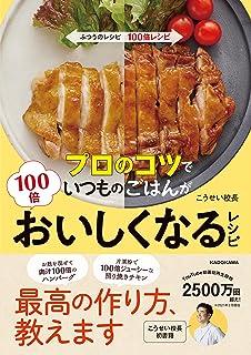 【Amazon.co.jp 限定】プロのコツでいつものごはんが100倍おいしくなるレシピ(特典:肉汁が溢れる! 餃子レシピ データ配信)