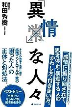 表紙: 「異情」な人々   和田秀樹
