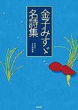 表紙: 金子みすゞ名詩集 | 金子みすゞ