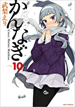 かんなぎ: 10 (REXコミックス)
