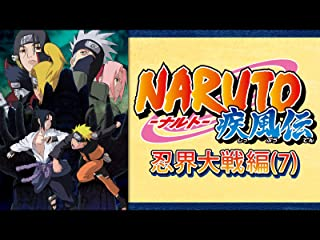 NARUTO-ナルト- 疾風伝 忍界大戦編(7)
