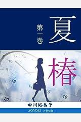 夏椿 第一巻 椿物語 (SONORI e-books) Kindle版