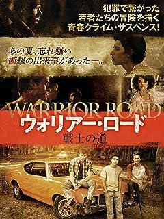 ウォリアー・ロード 戦士の道(字幕版)