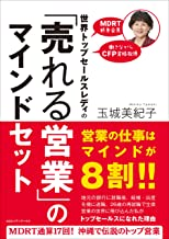 表紙: 世界トップセールスレディの「売れる営業」のマインドセット   玉城 美紀子